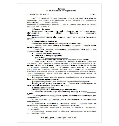 договор аренды газовой котельной образец